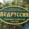 ПРП Ведруссия