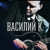 Василий К. | 19.01 | Mezzo Forte | Москва