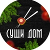 Доставка Суши Дом   Усолье-Сибирское
