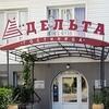 ДЕЛЬТА гостиница Севастополь Крым