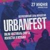 URBAN FEST 2020 || ОНЛАЙН ФЕСТИВАЛЬ || ЧЕЛЯБИНСК