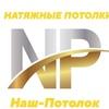 НАТЯЖНЫЕ ПОТОЛКИ-ГОРЛОВКА-ДОНЕЦК-ДНР