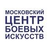 Московский центр боевых искусств Москомспорта