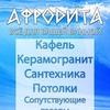 АФРОДИТА - Керамическая плитка, керамогранит...