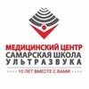 Самарская Школа Ультразвука. УЗИ - наш профиль.