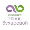 Клиника Алины Бухаровой