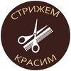 Студия красоты Стрижем & Красим Воронеж