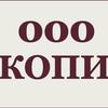 """ООО """"Копи"""""""