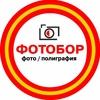 ФОТОБОР - Cувенирная продукция и полиграфия