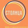 «Столица» - Студия звукозаписи в Москве