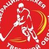 Федерация хоккея Тверской области