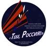 """ВОЕННО-ПАТРИОТИЧЕСКИЙ ФЕСТИВАЛЬ """"ТЕБЕ, РОССИЯ!"""""""
