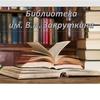 Библиотека им. В. А. Закруткина