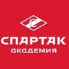 Академия «Спартак»