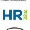 Кадровое агентство «HR Gym» | Иркутск | Персонал