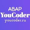 ABAP Программирование SAP YouCoder