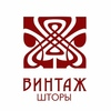 ВИНТАЖ шторы, ткани для штор Воронеж, Липецк