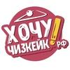 Хочучизкейк.рф - чизкейки и десерты Екатеринбург