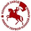 Конный завод имени Первой Конной Армии