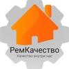 РемКачество - Качественный ремонт