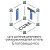 «IT-куб» в Благовещенске