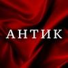 Антик Пермь