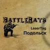 ЛазерТаг клуб Подольск / Battle Rays