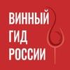 Винный гид России   Роскачество