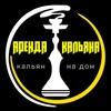 Доставка кальяна в Алматы