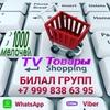 """БИЛАЛ  ГРУПП:  TV Товары С Рынка """"Садовод"""" 8-01а"""