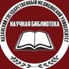 Научная библиотека Казанского ГМУ