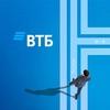«На шаг впереди» с ВТБ