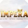 IMPERA Сервер с дополнениями