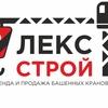 """ООО """"Лекс-строй"""""""