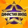 """Международный фестиваль-конкурс """"Династия Звёзд"""""""