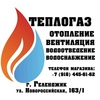 ТеплоГаз в Геленджике - отопление, водоснабжение
