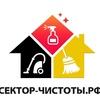 Клининг в Воронеже. Сектор чистоты