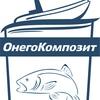 """""""ОнегоКомпозит"""" Лодки.Сани.Оборудование"""