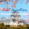 Косметика и БАДы из Японии East injection