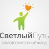 "БФ ""Светлый Путь"""
