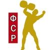 Strongman Russia / Федерация стронгмена России