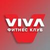 Фитнес-клуб VIVA Калининград