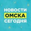 Новости Омска сегодня, происшествия ЧП и ДТП