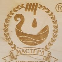 МастераКрепких-Традиций