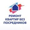 Ремонт квартир в Уфе | без посредников