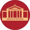 Истринский Дом Культуры