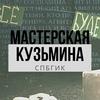СПбГИК |  Мастерская В.В Кузьмина