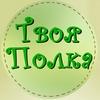 Твоя Полка Краснодар | магазин-барахолка ®©