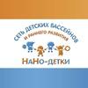 НАНО-ДЕТКИ | Детский бассейн и центр | Курск