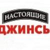 """Сеть магазинов """"Настоящие Джинсы"""""""